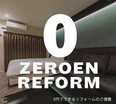 0円リフォームのご提案 REFORM PLAN